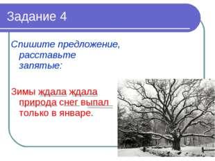 Задание 4 Спишите предложение, расставьте запятые: Зимы ждала ждала природа с