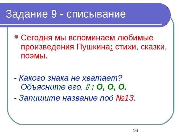 Задание 9 - списывание Сегодня мы вспоминаем любимые произведения Пушкина: ст...