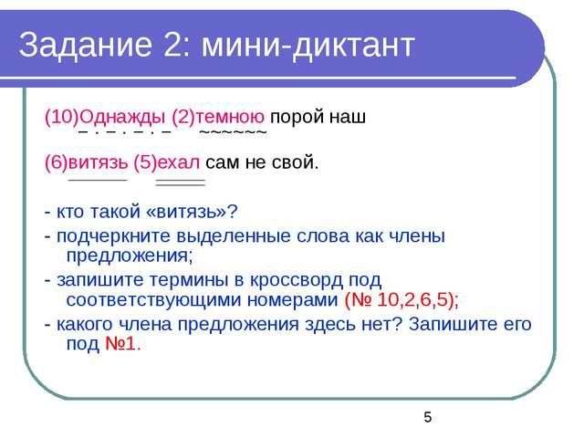 Задание 2: мини-диктант (10)Однажды (2)темною порой наш − ∙ − ∙ − ∙ − ~~~~~~...