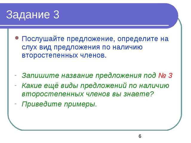 Задание 3 Послушайте предложение, определите на слух вид предложения по налич...