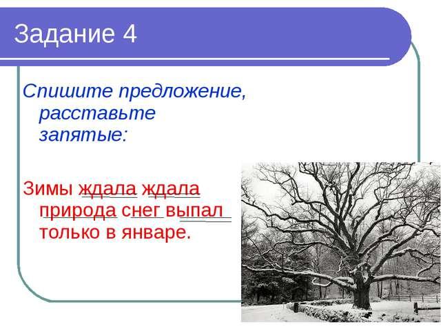 Задание 4 Спишите предложение, расставьте запятые: Зимы ждала ждала природа с...