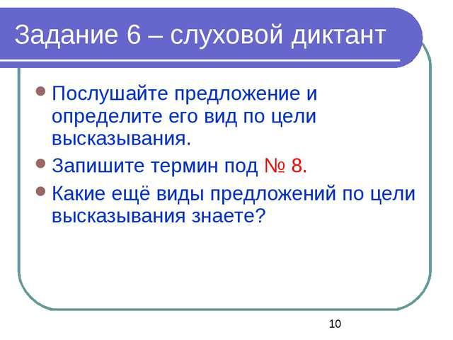 Задание 6 – слуховой диктант Послушайте предложение и определите его вид по ц...
