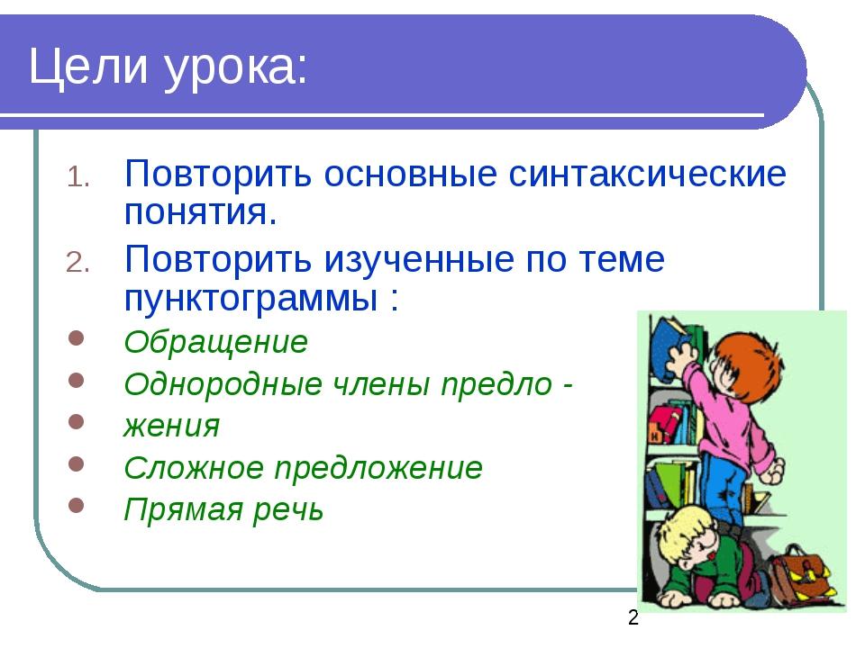 Цели урока: Повторить основные синтаксические понятия. Повторить изученные по...