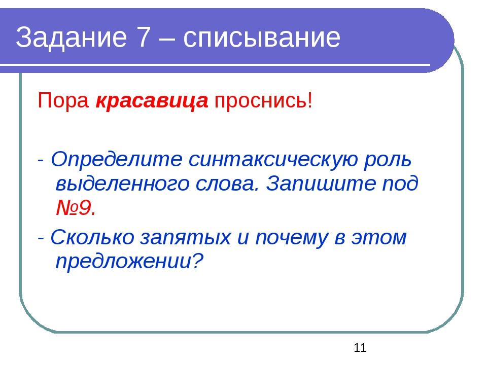 Задание 7 – списывание Пора красавица проснись! - Определите синтаксическую р...