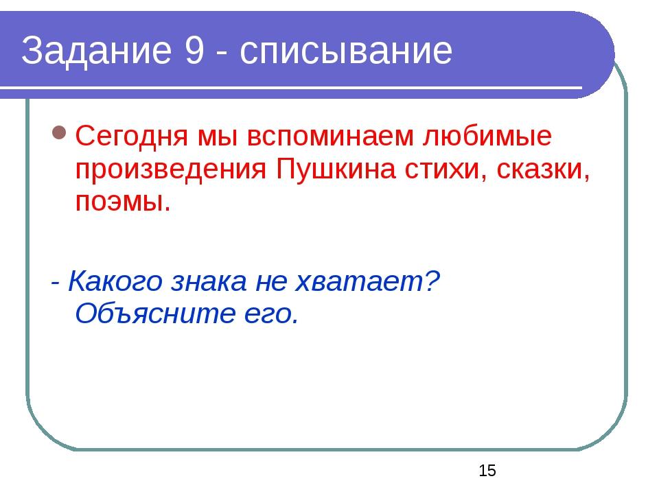 Задание 9 - списывание Сегодня мы вспоминаем любимые произведения Пушкина сти...