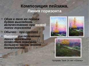 Композиция пейзажа. Линия горизонта Один и тот же пейзаж будет выглядеть вели