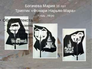 Богачева Мария 16 лет Триптих «Фонари Нарьян-Мара» тушь ,перо