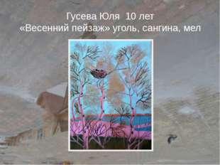 Гусева Юля 10 лет «Весенний пейзаж» уголь, сангина, мел