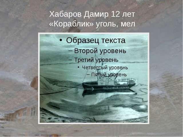 Хабаров Дамир 12 лет «Кораблик» уголь, мел