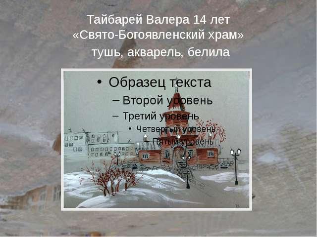 Тайбарей Валера 14 лет «Свято-Богоявленский храм» тушь, акварель, белила