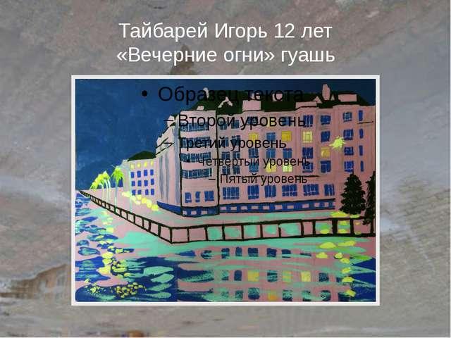 Тайбарей Игорь 12 лет «Вечерние огни» гуашь