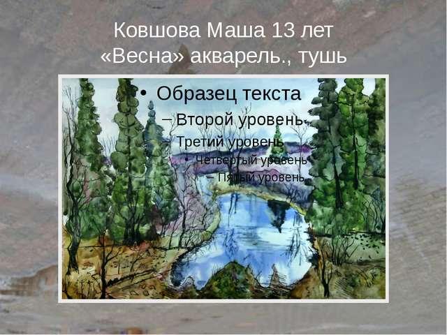 Ковшова Маша 13 лет «Весна» акварель., тушь