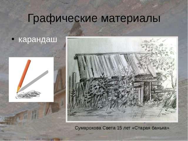 Графические материалы карандаш Сумарокова Света 15 лет «Старая банька»