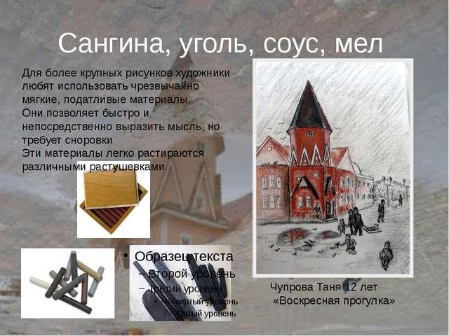 Сангина, уголь, соус, мел Для более крупных рисунков художники любят использо...