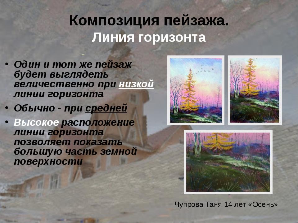 Композиция пейзажа. Линия горизонта Один и тот же пейзаж будет выглядеть вели...