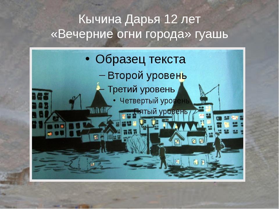 Кычина Дарья 12 лет «Вечерние огни города» гуашь