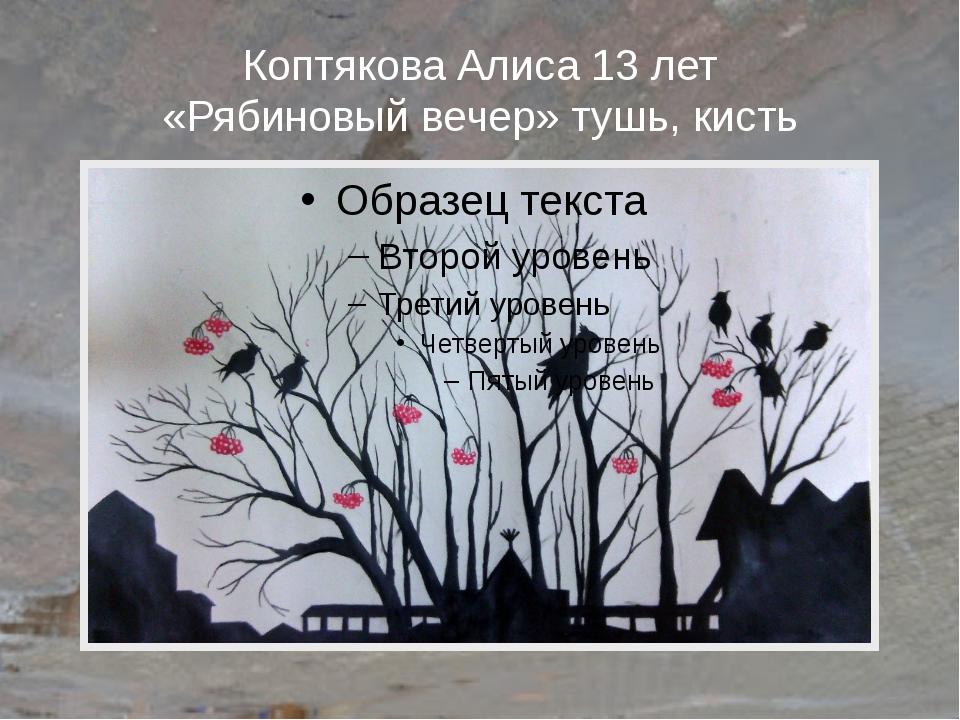 Коптякова Алиса 13 лет «Рябиновый вечер» тушь, кисть