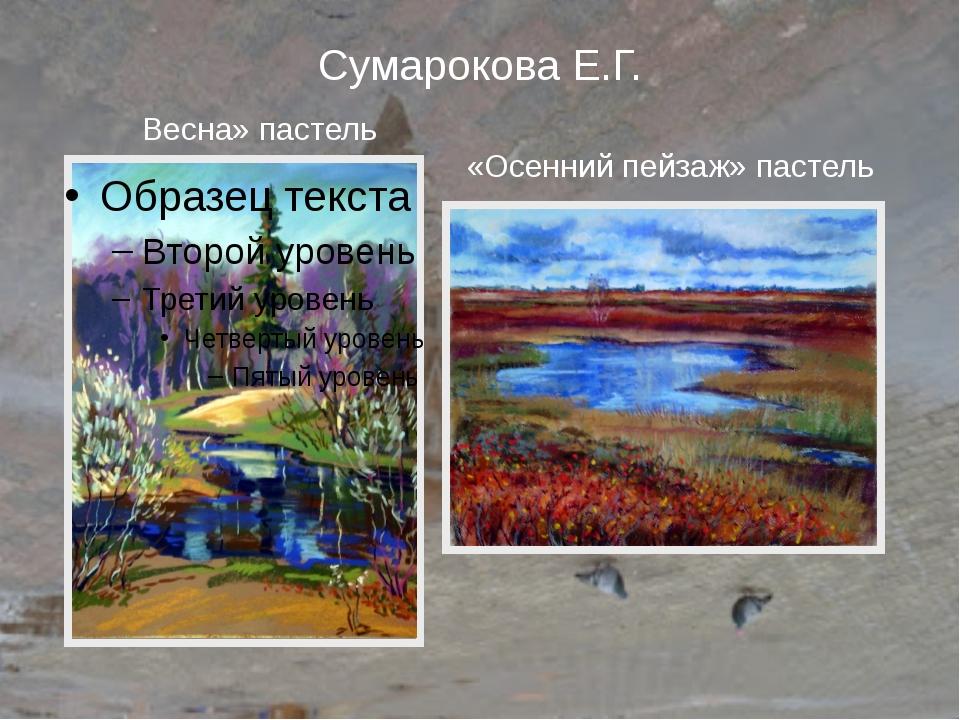 Сумарокова Е.Г. «Осенний пейзаж» пастель Весна» пастель