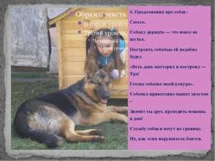 6. Предложения про собак: Стихи. Собаку держать — это вовсе не шутка. Построи