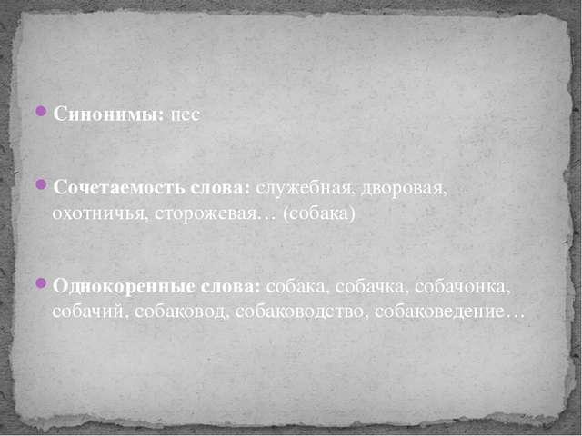 Синонимы:пес Сочетаемость слова:служебная, дворовая, охотничья, сторожевая…...