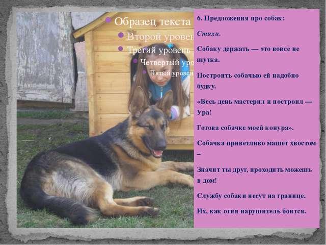 6. Предложения про собак: Стихи. Собаку держать — это вовсе не шутка. Построи...