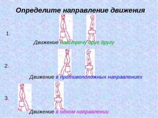 Определите направление движения Движение навстречу друг другу Движение в прот