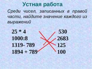 25 * 4 1000:8 1319- 789 1894 + 789 530 2683 125 100 Среди чисел, записанных в