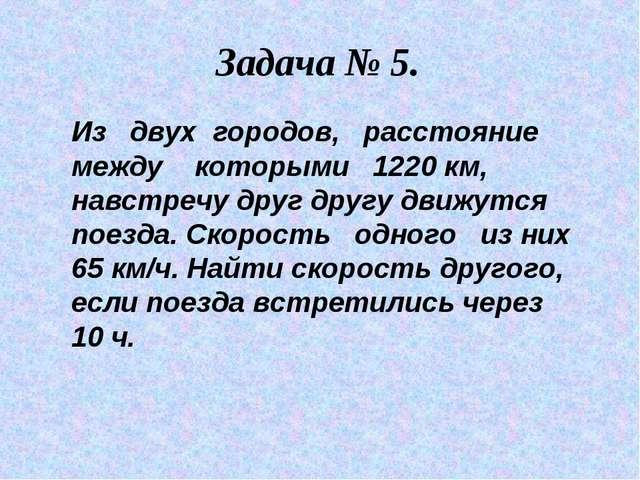 Задача № 5. Из двух городов, расстояние между которыми 1220 км, навстречу дру...