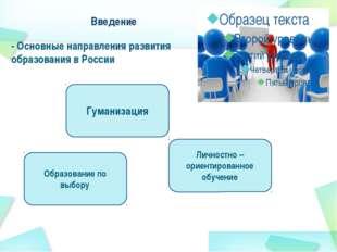 Введение - Основные направления развития образования в России Гуманизация Обр