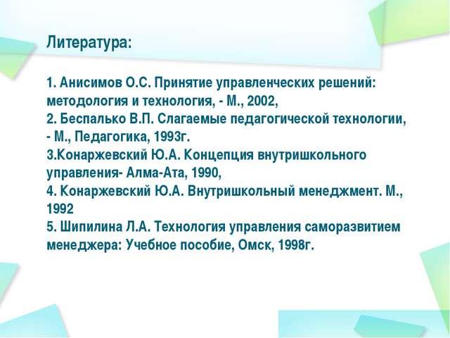 Литература: 1. Анисимов О.С. Принятие управленческих решений: методология и т...