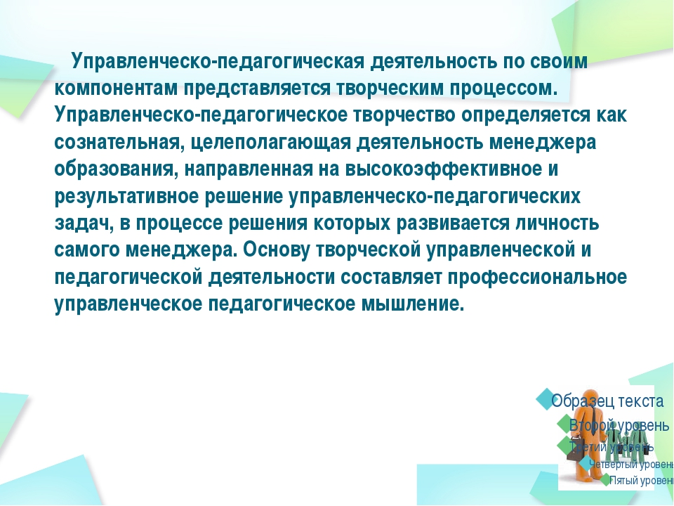 Управленческо-педагогическая деятельность по своим компонентам представляетс...