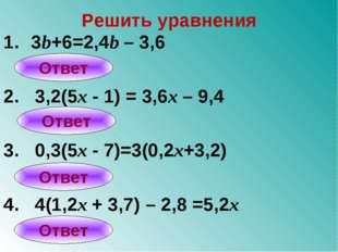 Решить уравнения 3b+6=2,4b – 3,6 2. 3,2(5x - 1) = 3,6x – 9,4 3. 0,3(5x - 7)=3
