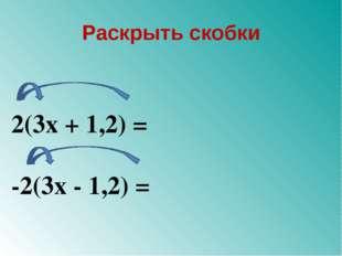 Раскрыть скобки 2(3х + 1,2) = -2(3х - 1,2) =