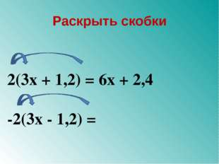 Раскрыть скобки 2(3х + 1,2) = 6х + 2,4 -2(3х - 1,2) =