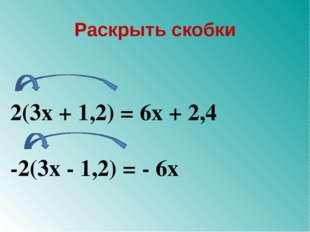 Раскрыть скобки 2(3х + 1,2) = 6х + 2,4 -2(3х - 1,2) = - 6х
