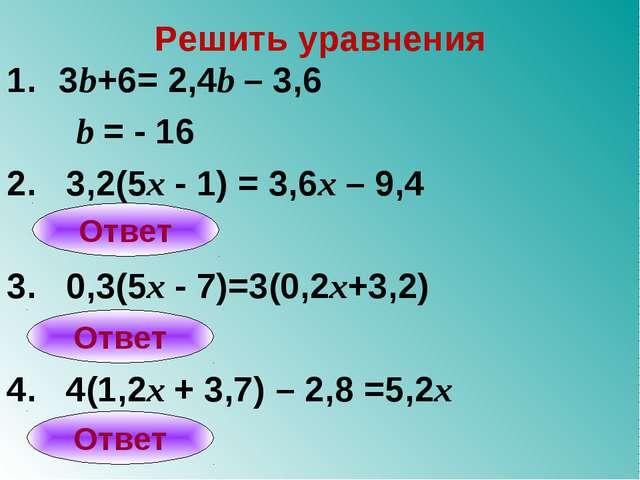 Решить уравнения 3b+6= 2,4b – 3,6 b = - 16 2. 3,2(5x - 1) = 3,6x – 9,4 3. 0,3...