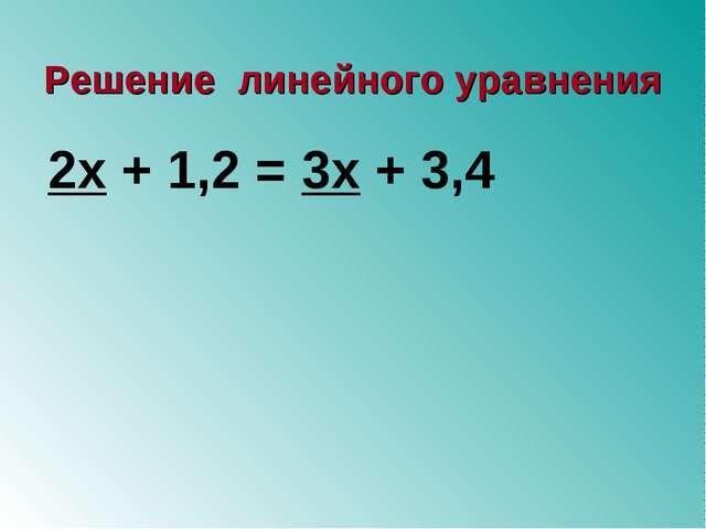 2х + 1,2 = 3х + 3,4 Решение линейного уравнения