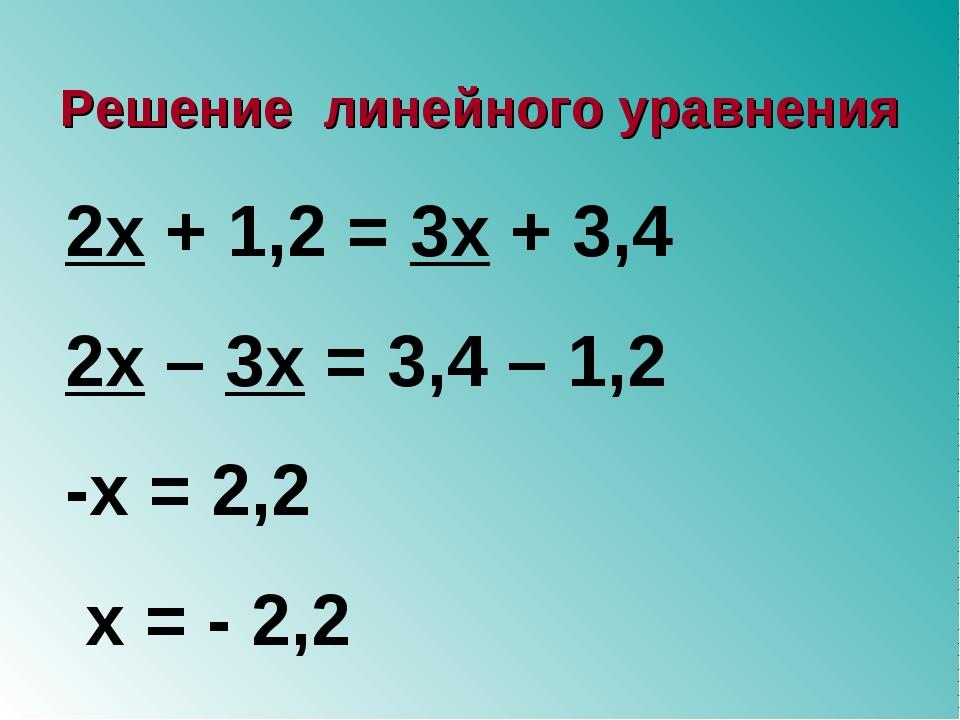 2х + 1,2 = 3х + 3,4 2х – 3х = 3,4 – 1,2 -х = 2,2 х = - 2,2 Решение линейного...
