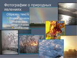 Фотографии о природных явлениях