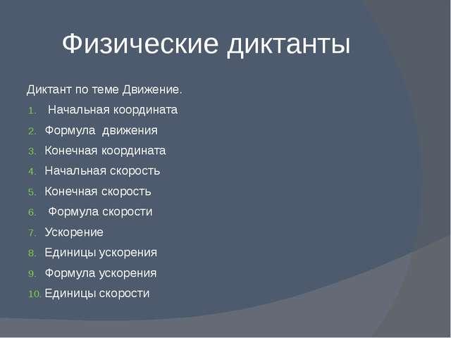 Физические диктанты Диктант по теме Движение. Начальная координата Формула дв...