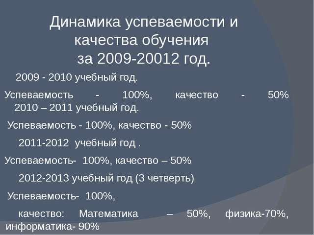Динамика успеваемости и качества обучения за 2009-20012 год. 2009 - 2010 учеб...