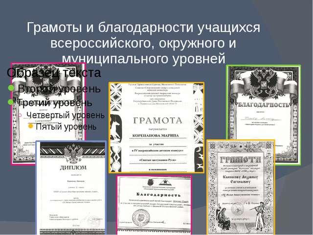 Грамоты и благодарности учащихся всероссийского, окружного и муниципального у...