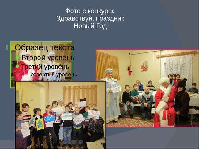 Фото с конкурса Здравствуй, праздник Новый Год!