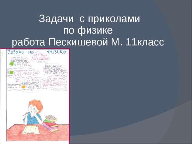Задачи с приколами по физике работа Пескишевой М. 11класс