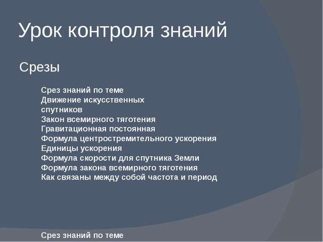 Урок контроля знаний Срезы Срез знаний по теме Движение искусственных спутник...