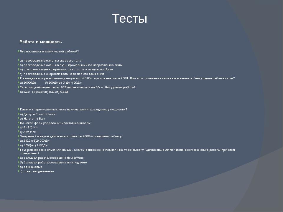 Тесты Работа и мощность Что называют механической работой?  а)произведение...