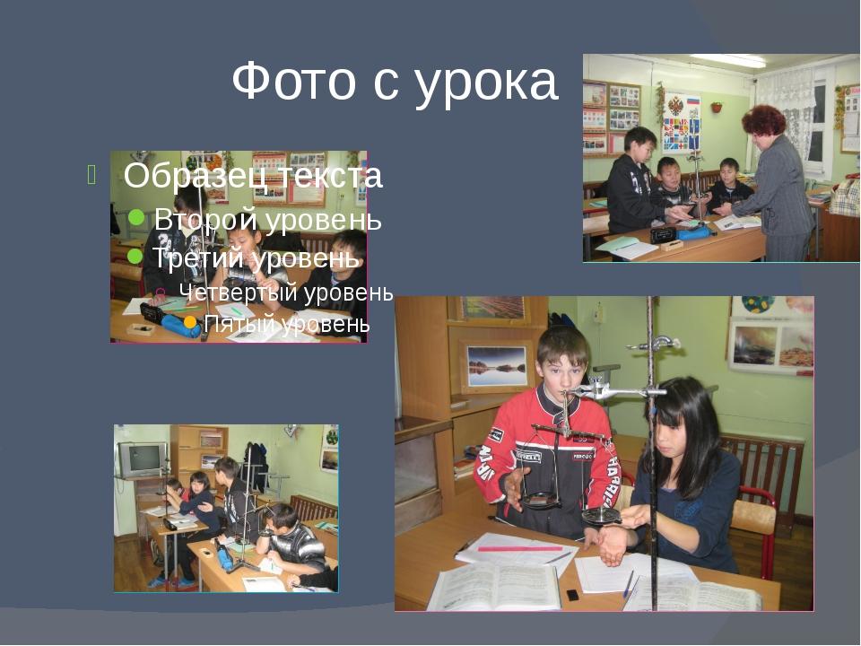 Фото с урока