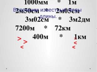 Задание. Сравнение единиц измерения длины. 1м * 1см 1000мм * 1м 2м50см * 2м05