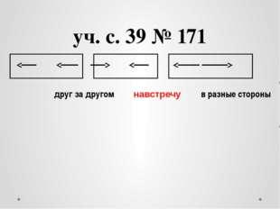 уч. с. 39 № 171 друг за другом навстречу в разные стороны