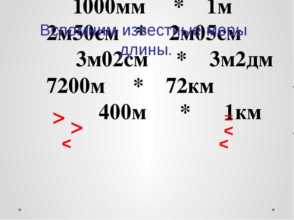 Задание. Сравнение единиц измерения длины. 1м * 1см 1000мм * 1м 2м50см * 2м05...